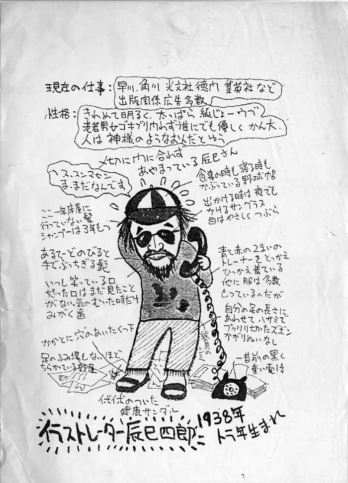 辰巳四郎の画像 p1_1